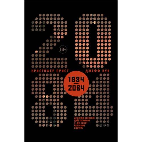 2084 куликов и темные времена звон вечевого колокола