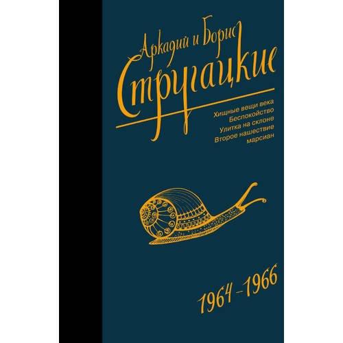 Собрание сочинений 1964-1966 фрезинский борис писатели и советские вожди избранные сюжеты 1919 1960