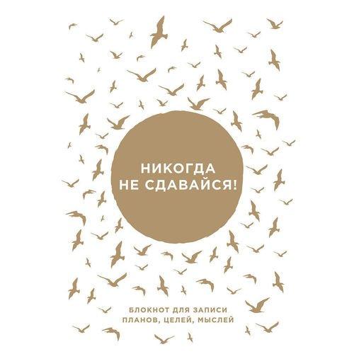 """цена на Блокнот для записи планов, целей, мыслей от Ника Вуйчича """"Никогда не сдавайся!"""""""
