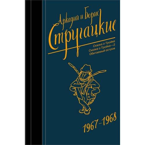 Собрание сочинений 1967-1968 фрезинский борис писатели и советские вожди избранные сюжеты 1919 1960
