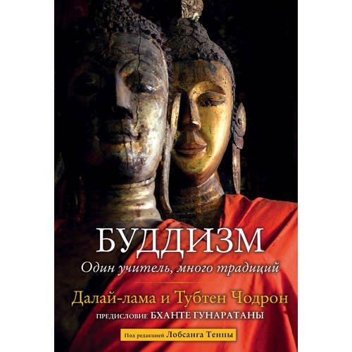 Буддизм. Один учитель, много традиций далай лама тубтен чодрон буддизм один учитель много традиций