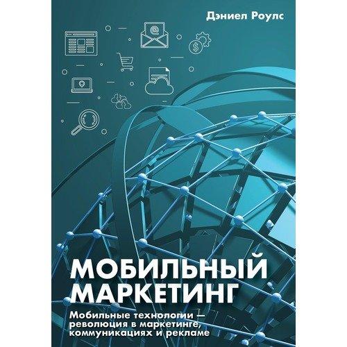 Мобильный маркетинг: мобильные технологии - революция в маркетинге