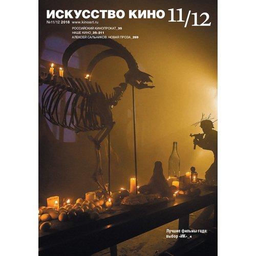 """Журнал """"Искусство кино"""" 11/12, 2018"""