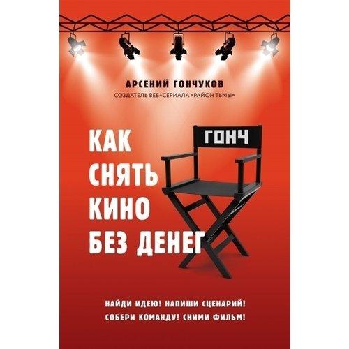 Арсений Гончуков. Как снять кино без денег