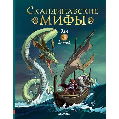 Купить Скандинавские мифы для детей, Художественная литература