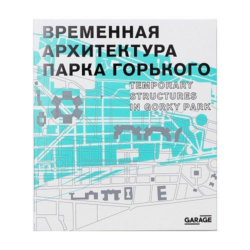 Временная архитектура Парка Горького м/о