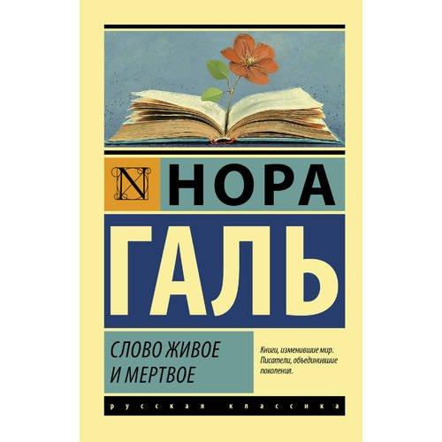купить Слово живое и мертвое по цене 230 рублей