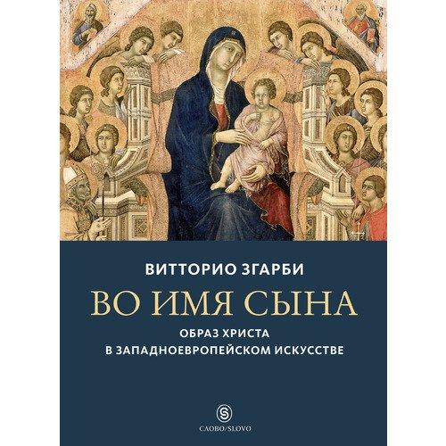 Во имя Сына: Образ Христа в западноевропейском искусстве