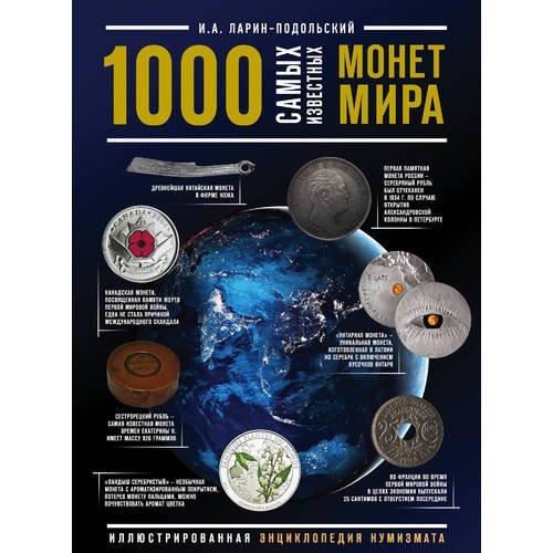 1000 самых известных монет в мире. Иллюстрированная энциклопедия нумизмата цена 2017