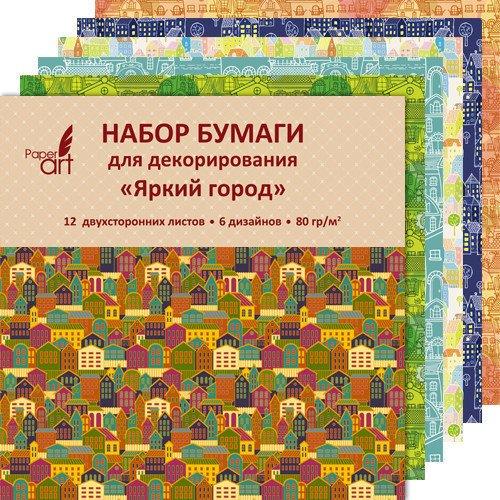 Набор бумаги для декорирования Яркий город, 12 листов набор для декорирования яиц светлая пасха 1918759