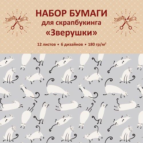 Набор бумаги для скрапбукинга Зверушки 12 листов, 180 г/м2 альбом склейка чёрной бумаги kids 10 л 220 г м2 21 х 29 7 см