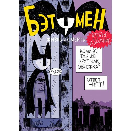 Бэтумен: Жизнь и смерть