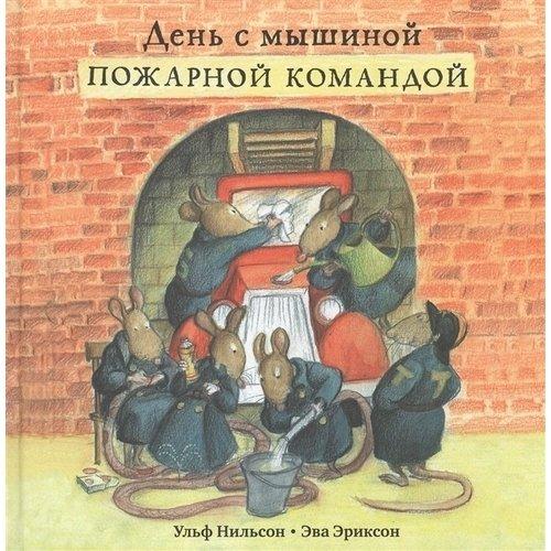 Купить День с мышиной пожарной командой, Художественная литература