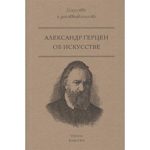 Об искусстве а и герцен а и герцен сочинения в 4 томах комплект из 4 книг