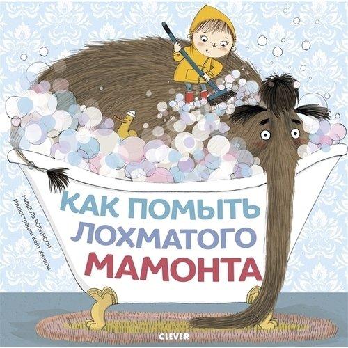 Как помыть лохматого мамонта андрей усачев как поймать мамонта первобытная история