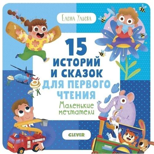 15 историй и сказок для первого чтения. Маленькие мечтатели