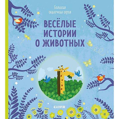 Большая сказочная серия. Веселые истории о животных clever сборник сказок большая сказочная серия волшебные сказки о дружбе