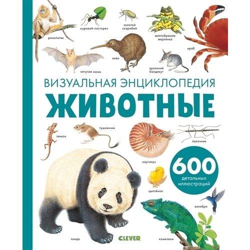 Животные. Визуальная энциклопедия цены