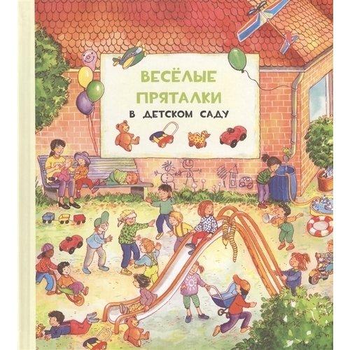Веселые пряталки в детском саду. Веселые пряталки за городом год в детском саду
