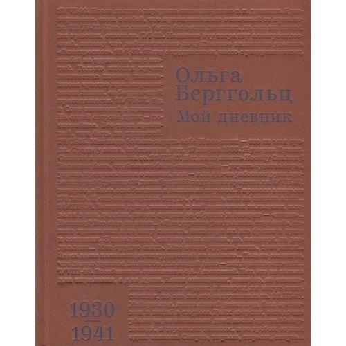 Мой дневник. Том 2. 1930 - 1941