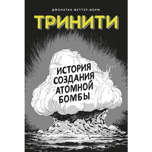 все цены на Тринити. История создания атомной бомбы онлайн