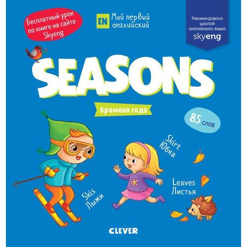 Фото - Seasons. Времена года книжка плюшка времена года весна с пластилином