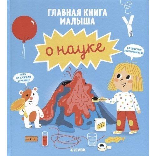 Главная книга малыша о науке