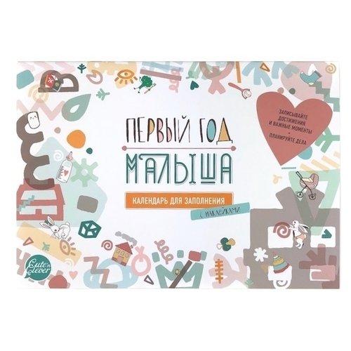 """Календарь-планер """"Первый год малыша"""" с наклейками, недатированный"""