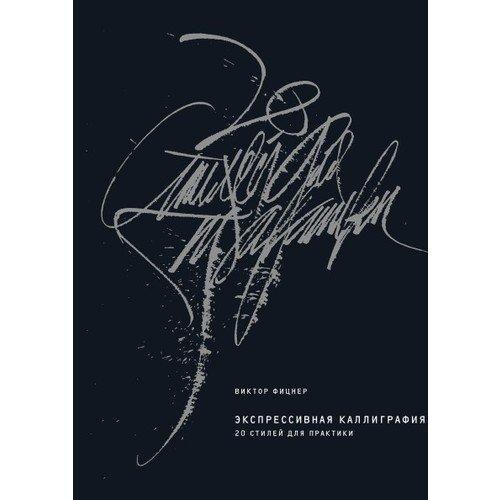 Экспрессивная каллиграфия. 20 стилей для практики фицнер виктор экспрессивная каллиграфия 20 стилей для практики