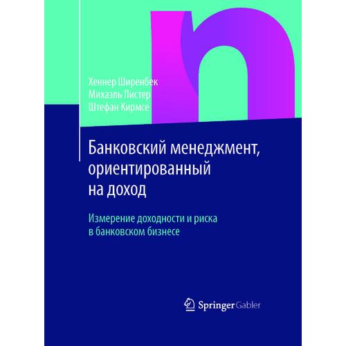 Банковский менеджмент, ориентированный на доход секерин в голубев с банковский менеджмент учебник