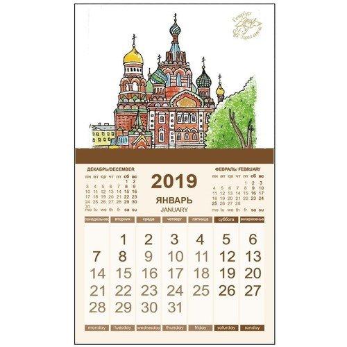 Календарь магнитный на 2020 год Спас-на-Крови календарь отрывной на 2019 год спас на крови грифоны акварель