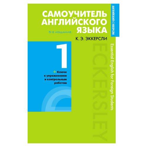 Самоучитель английского языка с ключами и контрольными работами. Книга 1 эккерсли к самоучитель английского языка с ключами и контрольными работами cd mp3