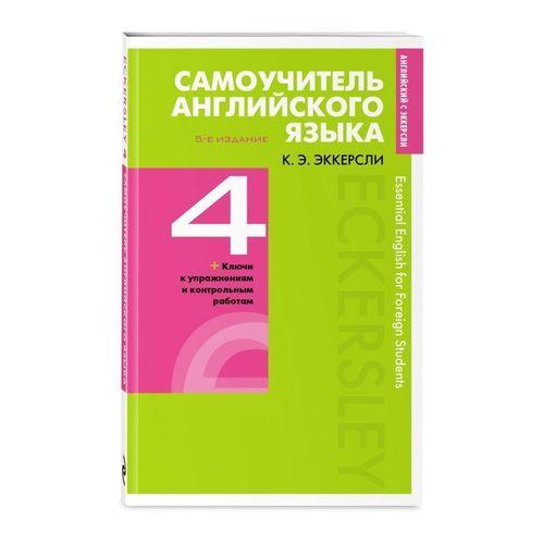 Самоучитель английского языка. Книга 4