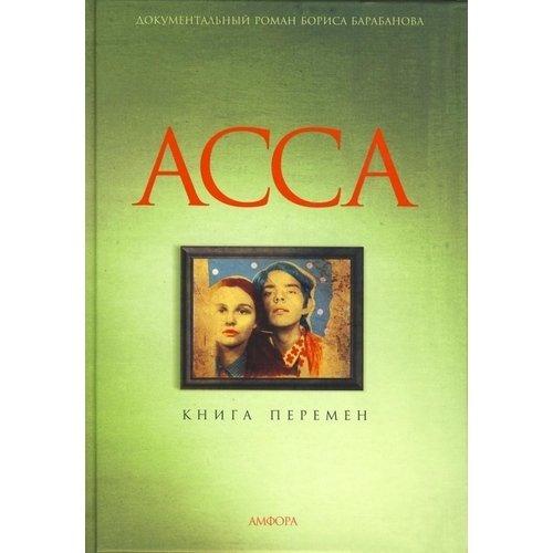 Фото - Асса: Книга перемен александр омельянюк катрен альбом асса