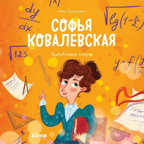 цена на Софья Ковалевская