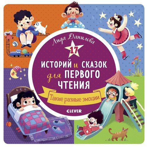 17 историй и сказок для первого чтения. Такие разные эмоции clever книжка из 17 историй и сказок для первого чтения храбрый утенок clever