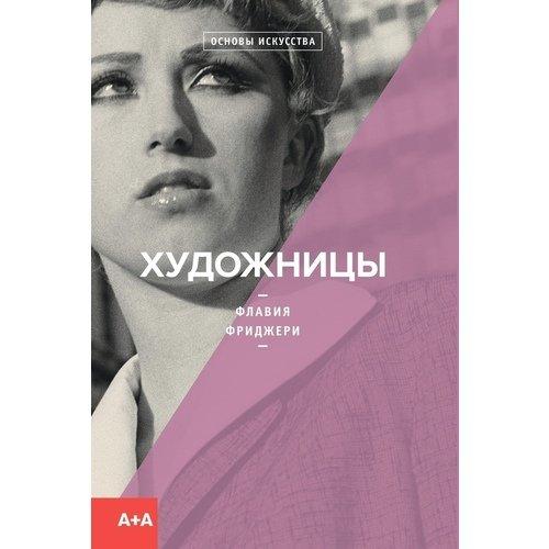 Фото - Художницы clever книга фрида кало история про художницу которая нарисовала себя и свою жизнь герасименко а