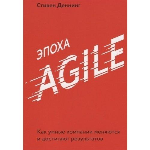 Эпоха Agile. Как умные компании меняются и достигают результатов