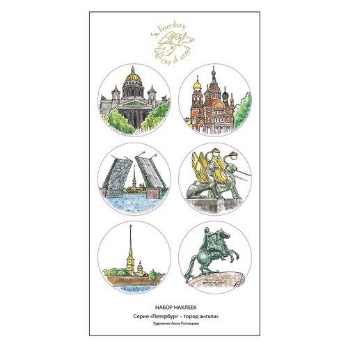 Наклейки Виды Санкт-Петербурга цена