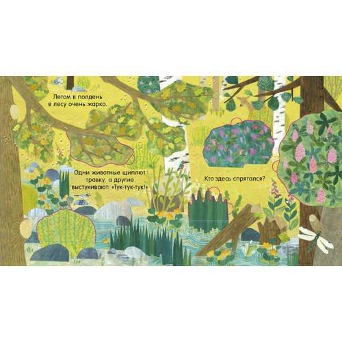 Книжка с окошками. В лесу в лесу книжка наклейка
