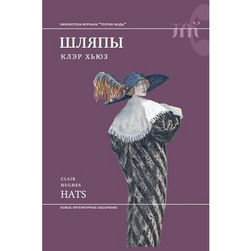 Шляпы стоимость