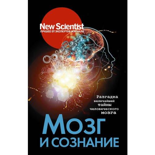 Мозг и сознание сюнрю судзуки 0 сознание дзен сознание начинающего