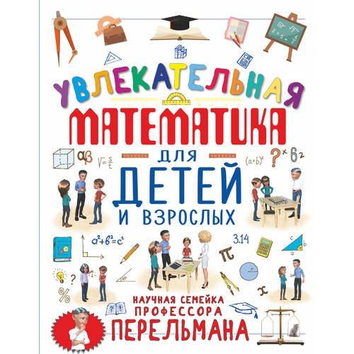 Увлекательная математика для детей и взрослых в лифте с эйнштейном увлекательная наука для детей и взрослых 8