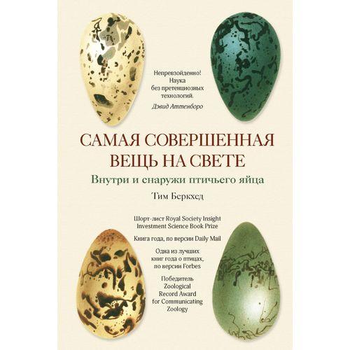 Самая совершенная вещь на свете: Внутри и снаружи птичьего яйца ершова э самая простая вещь на свете page 5