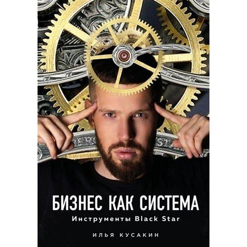 Бизнес как система. Инструменты Black Star