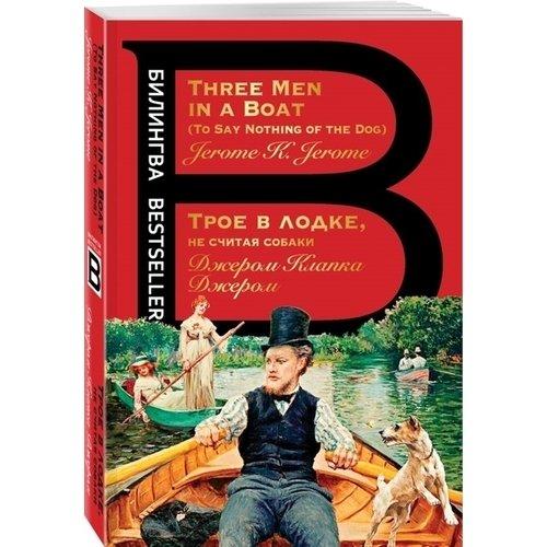 Трое в лодке, не считая собаки. Three Men in a Boat наталья поваляева трое из блумсбери не считая кота и кренделя
