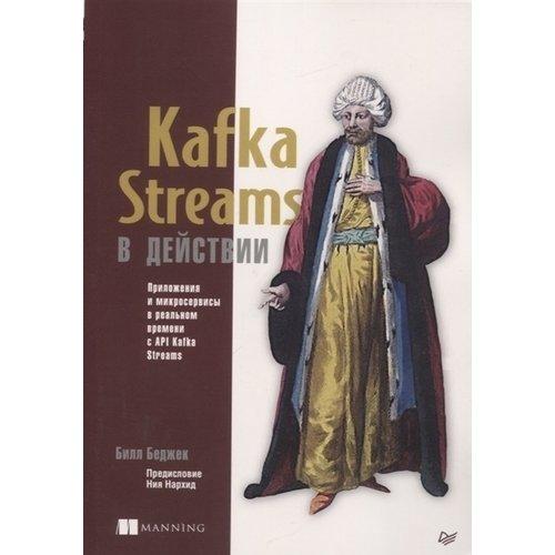 Kafka Streams в действии стоимость