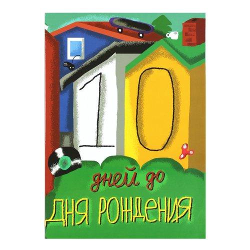 """Адвент-календарь """"10 дней до Дня Рождения. Домик"""""""