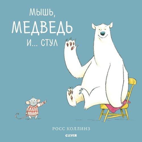 Мышь, медведь и... Стул unika moblär стул säters