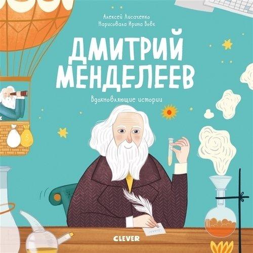 Дмитрий Менделеев вытяни иона и большая рыба история о человеке который хотел убежать от бога